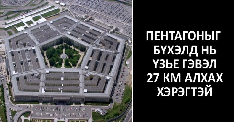 Америкийн сүр хүчийг илтгэдэг алдарт Пентагоны тухай 9 баримт
