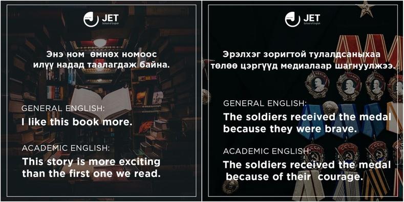 Та бүхэндээ ерөнхий англи хэл академик англи хэл 2-ийн ялгааг жишээ өгүүлбэрээр хүргэж байна.