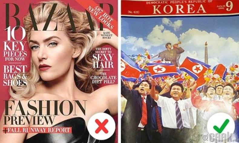 Барууны сонин сэтгүүл