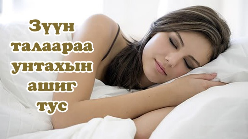 Зүүн талаараа унтах нь эрүүл мэндэд ямар ач тустай вэ?
