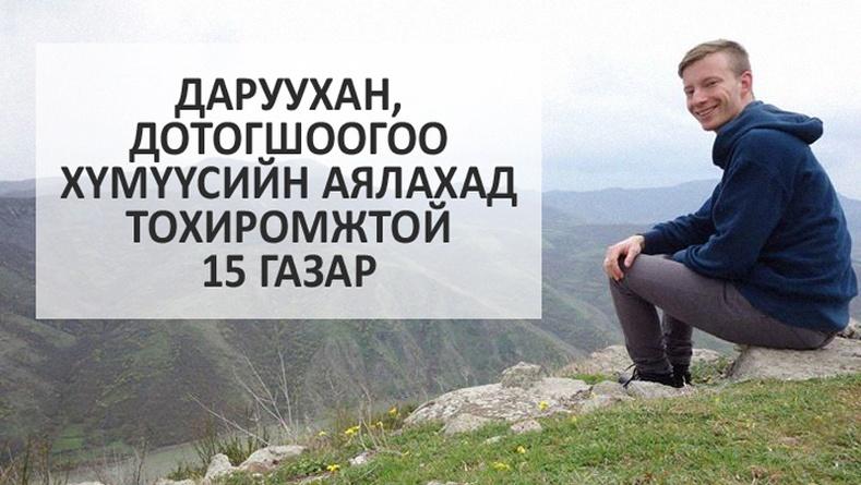 Интроверт хүмүүсийн аялахад тохиромжтой 15 газар