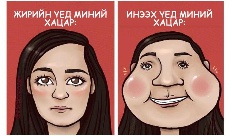 Охидын амьдралд тохиолддог асуудлуудыг хөгжилтэйгээр харуулсан комик зургууд