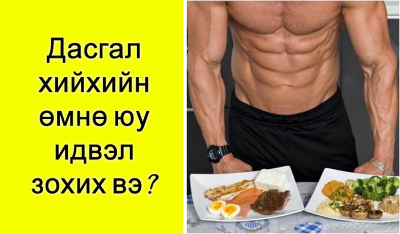 Дасгал хийхийн өмнө идэх ёстой зүйлс