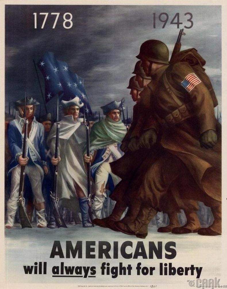 """""""Америкчууд үргэлж эрх чөлөөний төлөө тулалдана"""", 1943 он"""