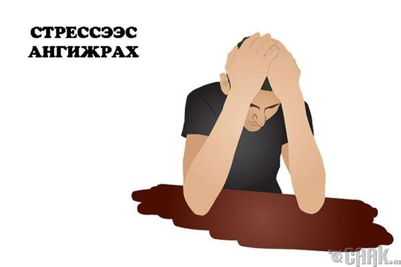 Стрессээс ангижрах