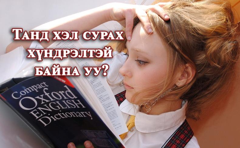 Хэл сурахад бидэнд саад болдог зүйлс!