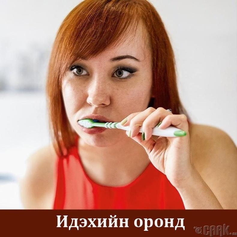 Амттан идэхийн оронд шүдээ угаах