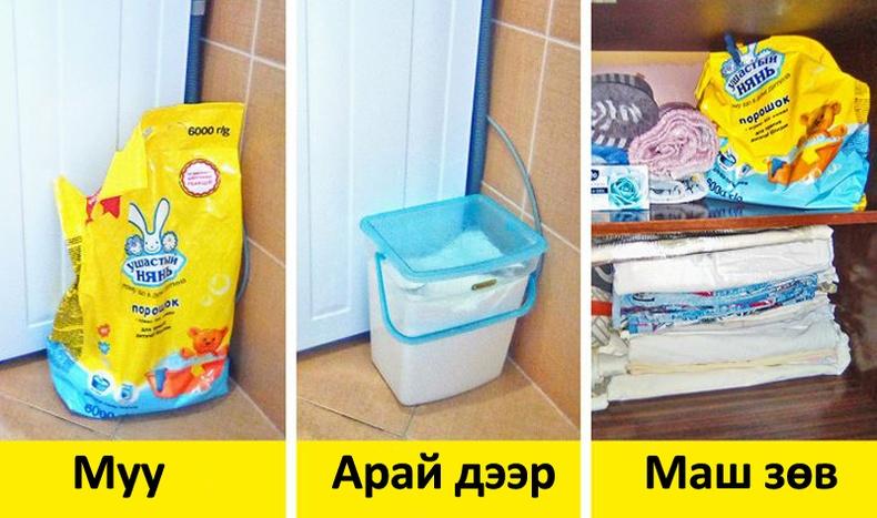 Угаалгын нунтаг