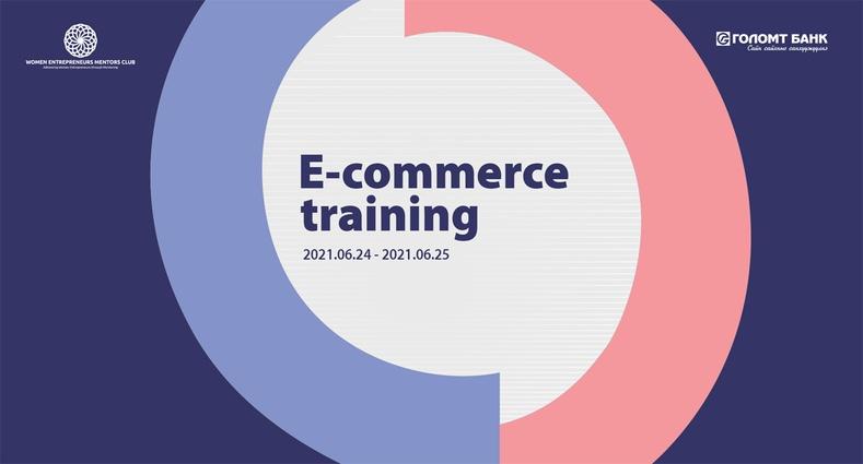 """Бизнес эрхлэгч эмэгтэйчүүдэд зориулсан  """"Е-Commerce"""" сургалтыг зохион байгууллаа"""
