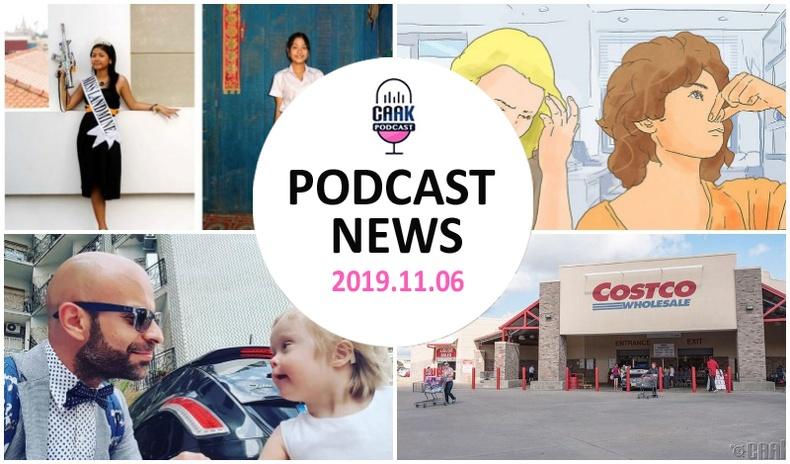 Podcast news - Танин мэдэхүй (2019.11.06)