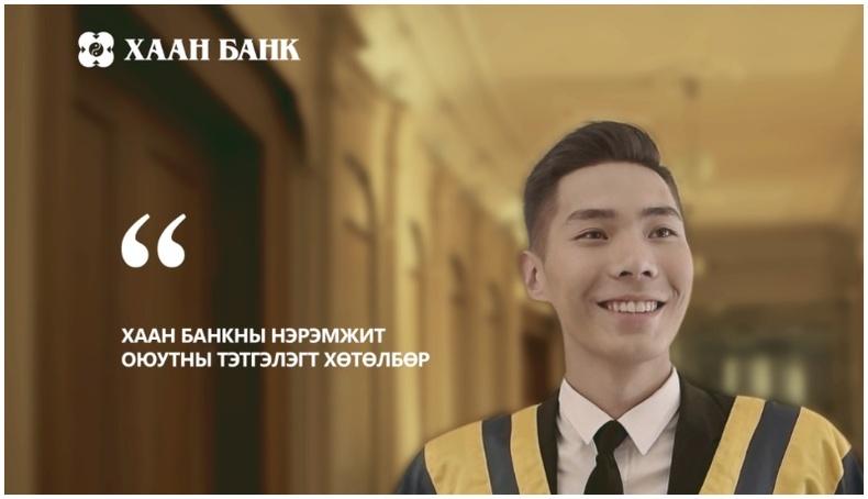ХААН Банкны нэрэмжит оюутны тэтгэлэг хэзээ зарлагддаг вэ?