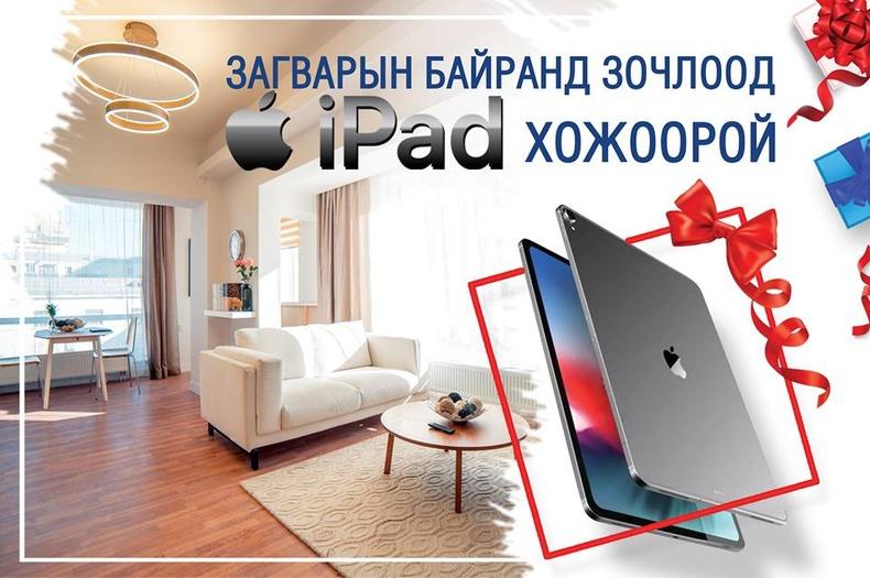 Загварын байранд зочлоод iPad-ны азтан болоорой