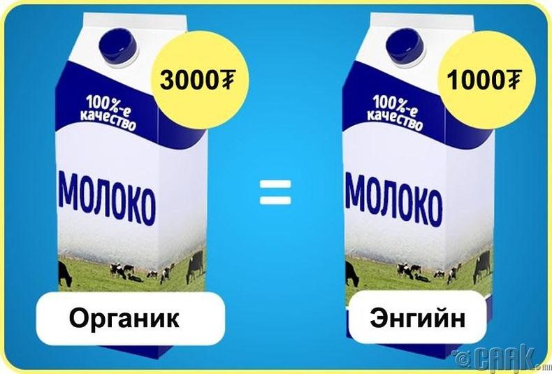 Органик сүү, энгийн сүү хоёр нь ялгаатай