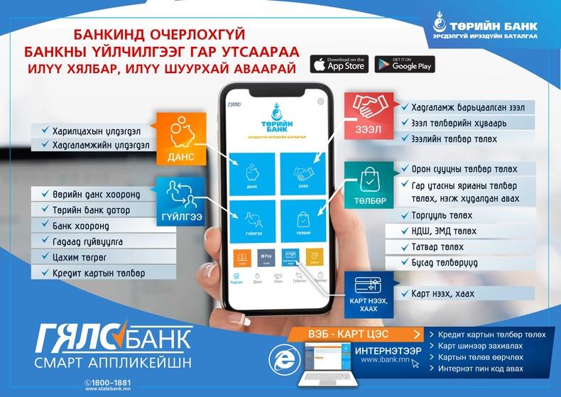 Банкны үйлчилгээг цахимаар аваарай
