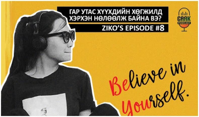 Ziko's podcast #08 - Гар утас хүүхдийн хөгжилд хэрхэн нөлөөлж байна вэ?
