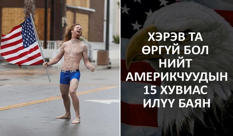 АНУ-ын тухай Америкчууд өөрсдөө ч мэддэггүй 15 баримт