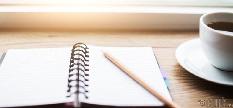 Тэмдэглэл хөтлөх хялбар арга