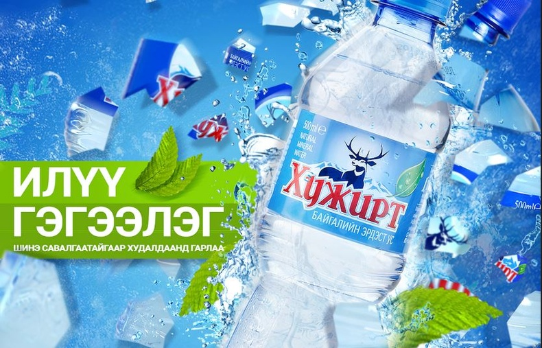 """""""Хужирт-Байгалийн эрдэст ус"""" нь аялал зугаалгад хамгийн тохиромжтой ус"""
