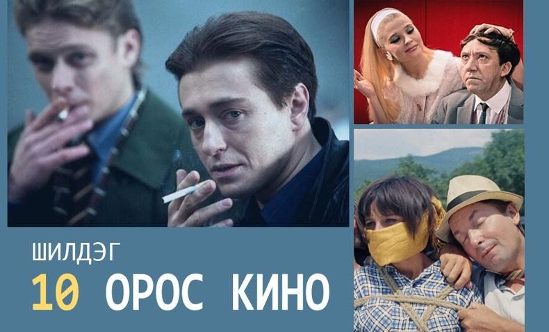Таны заавал үзэх шилдэг 10 Орос кино