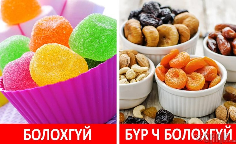 Амттан, хатаасан жимс, зууш