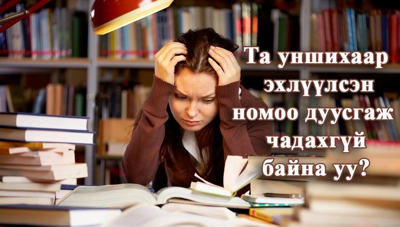 Бид яагаад номыг дуустал уншдаггүй вэ?