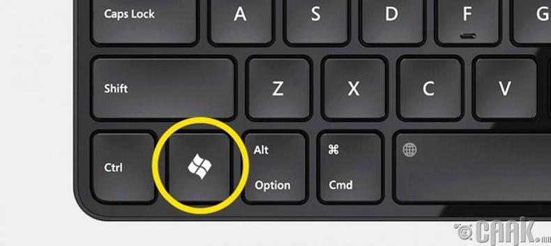 """""""Windows logo"""" товчтой хийх хослолууд"""