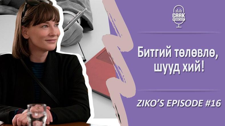Ziko's podcast #16 - Битгий төлөвлө, шууд хий!