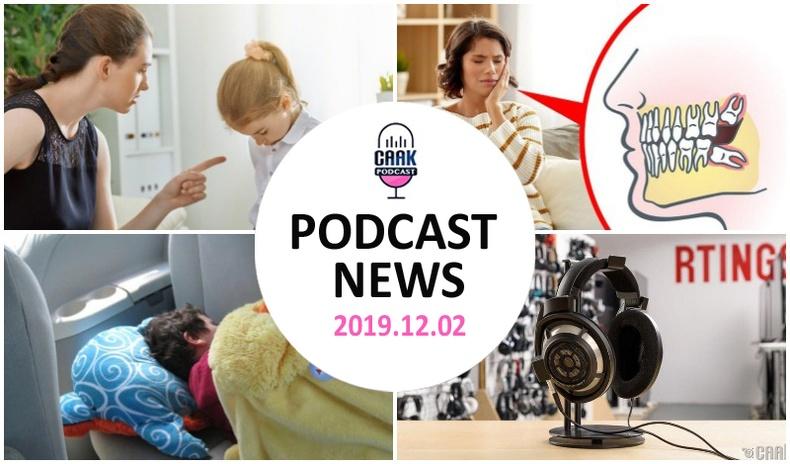 Podcast News - Танин мэдэхүй (2019.12.02)