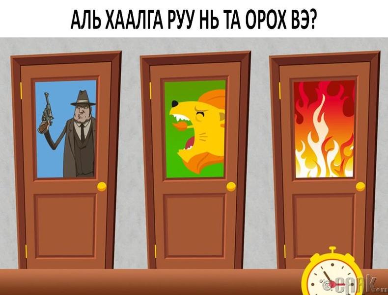 Та аль хаалгыг сонгох вэ?