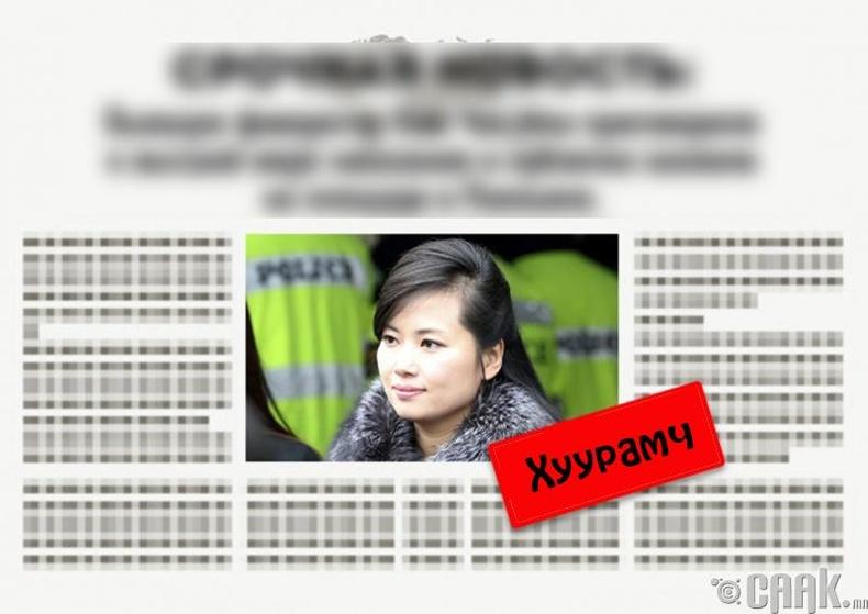 2013 онд цаазлуулсан Ким Хён Сон Вол амьд...