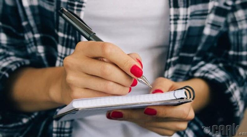 Тэмдэглэл хөтлөх нь мартамхай болгодог