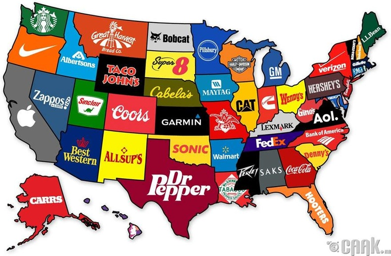 Америкийн мужуудыг хамгийн алдартай брэндүүдээр нь илэрхийлбэл...