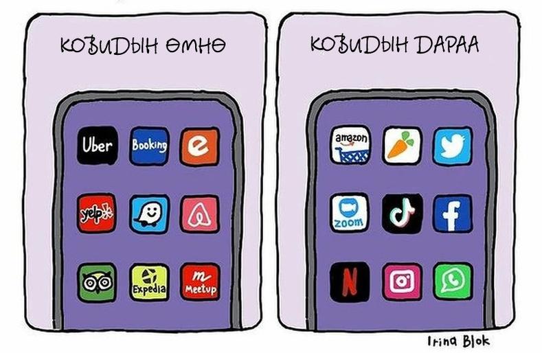 Утасны апп