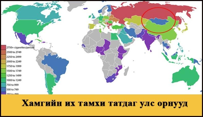 Таны мэдлэгийг тэлэх сонирхолтой газрын зургууд (II хэсэг)