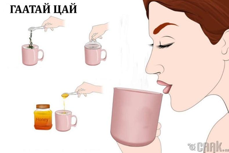 Гаатай цай