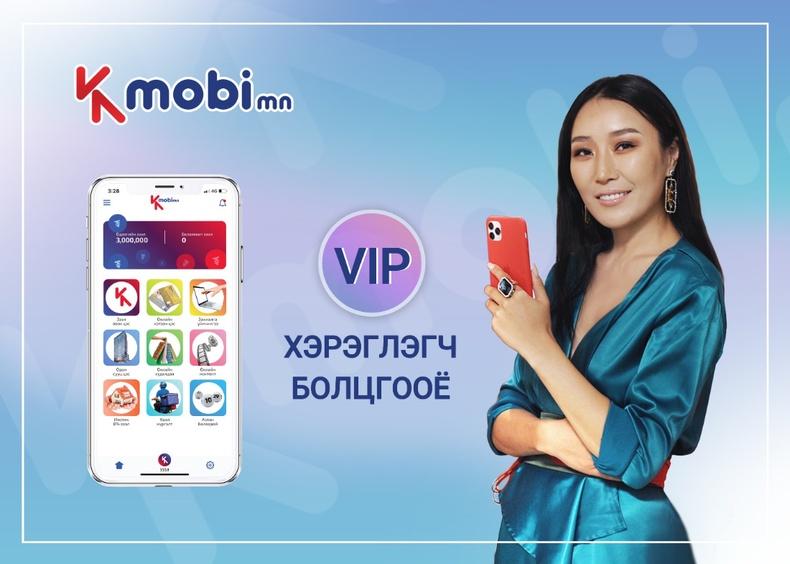 Kmobi: VIP хэрэглэгч болцгооё