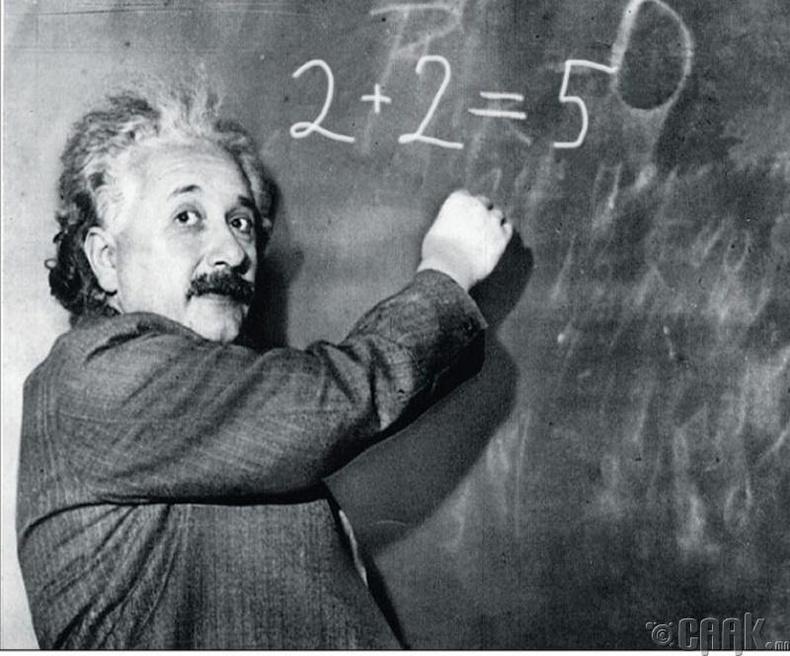 Бид бодохдоо: Альберт Эйнштейн тоондоо муу байсан
