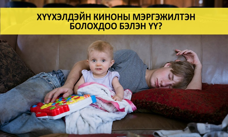 Шинэхэн эцэг эхчүүдийн бэлтгэлтэй байх ёстой 8 зүйл