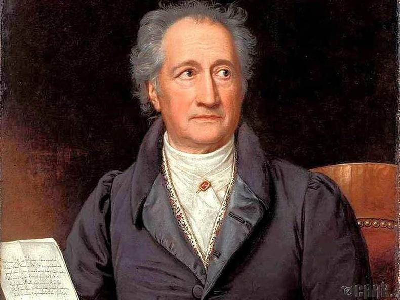 Иоханн Вольфганг Фон Гёте (Johan Wolfgang Van Goethe)