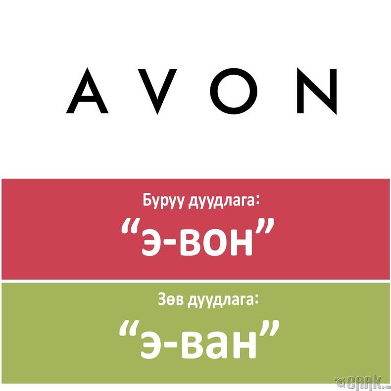 """""""Avon"""""""