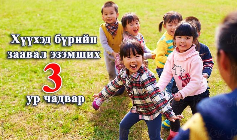 Хүүхдийг амжилтад хүрэхэд нөлөөлдөг эрдэмтдийн баталсан 3 ур чадвар