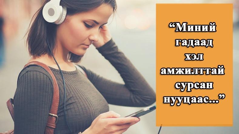Бие дааж 4 гадаад хэл сурсан миний нууц...