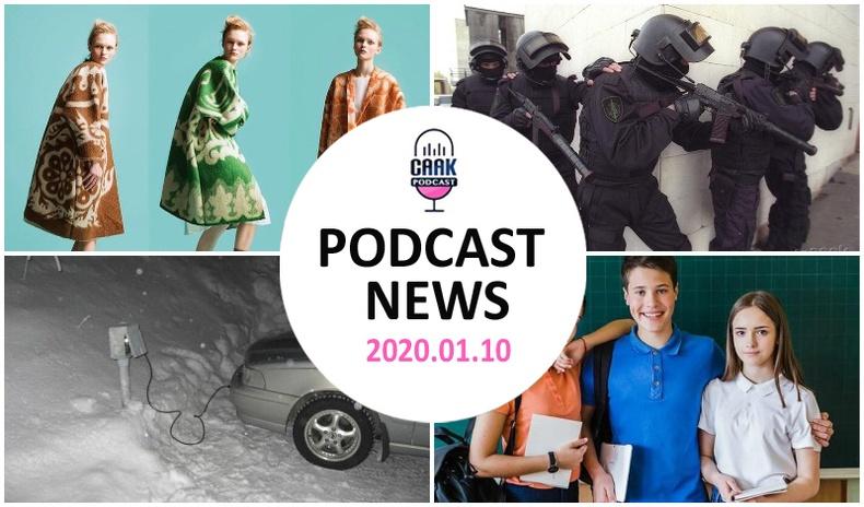 Podcast news - Танин мэдэхүй (2020.01.10)