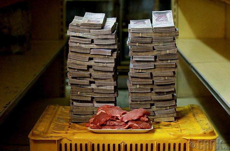Нэг кг үхрийн мах - 9.5 сая боливар буюу 1.45 ам.доллар