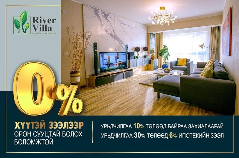 River Villa: 0%-н хүүтэй зээл,төлбөрийн таатай нөхцөл