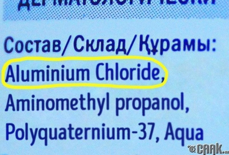 """Хөнгөн цагааны """"хлорид"""""""