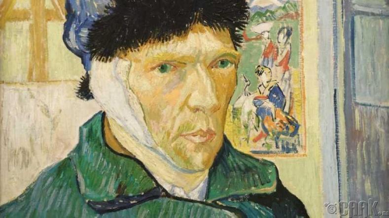 Бид бодохдоо: Ван Гог өөрийнхөө чихийг огтолсон нь