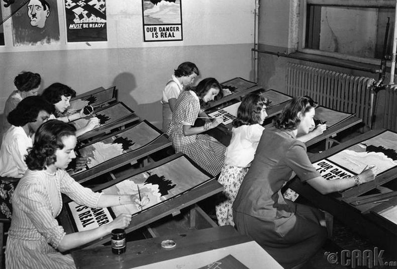 Дэлхийн II дайны үеэр ухуулах хуудас зурж буй ажилчид