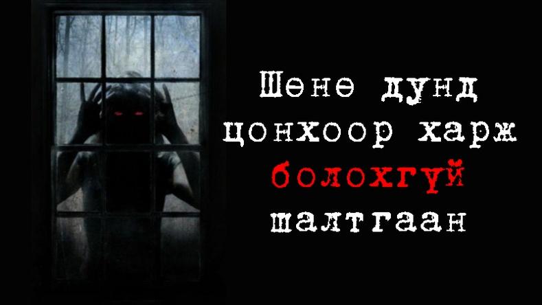 Шөнө дунд яагаад цонхоор харж болдоггүй вэ?