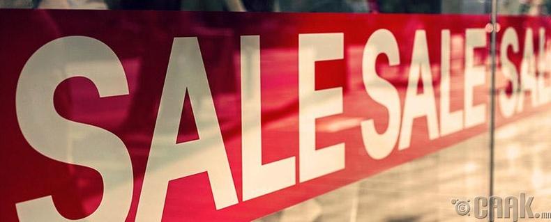 Хямдралтай бараа бүтээгдэхүүн худалдаж авдаггүй